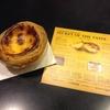 香港で食べ損ねたエッグタルトを、大阪で食べる。アンドリューのエッグタルト