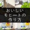 【自宅で簡単】おいしいモヒートの作り方【2タイプのレシピがある】