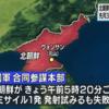 北朝鮮がミサイル発射に失敗!新型中距離弾道ミサイル「ムスダン」か!?