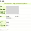 一般社団法人ちよだニャンとなる会さんに5千円寄付しました。Pokemon Go まだやってます。レベル28です。