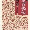 金曜ドラマ『俺の家の話』第4話&第5話 感想 『秘すれば花』by世阿弥