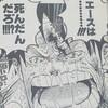 ONE OIECE ブログ[五十九巻] 第582話〝ルフィとエース〟