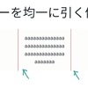 【 HTML/CSS】並んだ要素に均一にボーダーを引く例