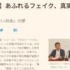 共同通信が配信した「フェイクニュース」に抗議する - 沖縄ヘイトを考える有志一同による質問文と共同通信の回答を掲載