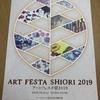 アートフェスタ栞2019