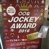 ○○なJOCKEY AWARD2016開催   大井競馬場 第13回開催