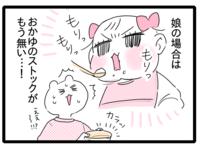 食欲旺盛の娘の離乳食作り。救世主は百均にあった! by 笹吉