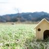 【親名義の家の相続】相続時の注意点・対策方法と相続税の計算方法(1)