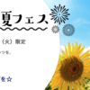 【期間限定】m3.comの夏フェス!