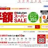 楽天スーパーセールランキング発表!スーパーセール初日に最も売れた商品とは?