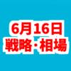 仮想通貨 今日の相場・戦略 2017年6月16日 「ビットコイン(BTC)分裂の不安売り初動は終了!」