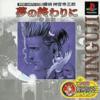探偵 神宮寺三郎 夢の終わりにのゲームと攻略本とサウンドトラック プレミアソフトランキング