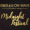 2020.10.20 LOONA On Wave [LOOΠΔTHEWORLD  Midnight Festival] ステージまとめ