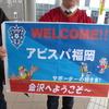 ツエーゲン金沢★アビスパ福岡
