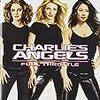 【映画】チャーリーズ・エンジェル フルスロットル【Charlie's Angels: Full Throttle】