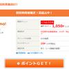 ライフメディアのWowma!を初回利用で1050円の神案件!