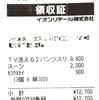 【サラリーマン必見】ビジネススーツが2000円!? 破格でスーツをGETできる方法をお伝えします
