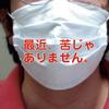 マスクが苦じゃなくなってきました。