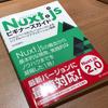 「Nuxt.js ビギナーズガイド」のご紹介