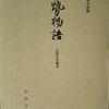 ⑤九州大学図書館蔵伝藤原為家筆細川文庫本について