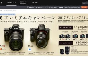 買うなら今!Sony α7RⅡ α7SⅡ α7Ⅱボディのみでも最大30,000円キャッシュバック!