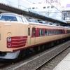 189系国鉄特急色 横浜線に入線
