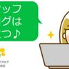 マイネ王の「スタッフブログ」は、格安SIMを検討している人全員読むべし!