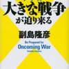 日本に恐ろしい大きな戦争が迫り来る(副島隆彦)