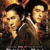 傷だらけの男たち(2006)