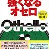 【書評】史上最強カラー図解強くなるオセロ|基礎が身につく本