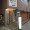 とにかく痛い!鍼治療の先に、見えてきた東京マラソンへの道
