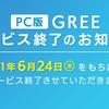 PC版GREEのサービスが6月24日終了!PCブラウザでのGREE版グラブル提供終了が発表 サービス終了一覧