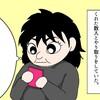 日本男性は今日も元気です!
