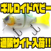【イマカツ】リップ着脱可能ギルルアー「ギルロイドベビー」通販サイト入荷!