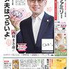 ロマンスグレーな西村まさ彦さんが表紙! 読売ファミリー5月16日号のご紹介