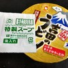 日本うまいもん 吉田のうどん 濃いうどん・・・・