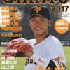 Salaries of NPB Yomiuri Giants Players in 2017