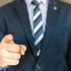 転職する時に、なるべく怒られる事を回避する方法