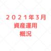 【家計管理 結果 検証】2021年3月 資産運用状況