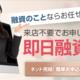 【ヤミ金】アリコラインは違法な金融業者