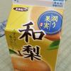 エルビー「潤う果実 和梨(500ml)」はスポーツ後にあっさり美味しくいただきました( ̄▽ ̄)!