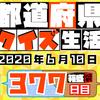【都道府県クイズ生活】第377回(問題&解説)2020年6月10日