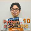 【エンジニア列伝vol.10 aodagさん (1/4)】古参Pythonista(パイソニスタ)のaodagさんにPythonにまつわる思い出や魅力を語っていただきました。
