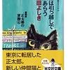 柴田 よしき(著)『猫は引越しで顔あらう』(光文社文庫) 読了