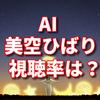 AI美空ひばりNHK総合視聴率はあったのか?