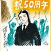 週刊少年ジャンプ創刊50周年記念