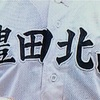 豊田北 ー 東浦 観戦記(第101回全国高等学校野球選手権愛知大会1回戦)