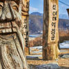 韓国ポーカー旅行 出発前