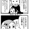 【4コマ】いつ産まれるんですか?①