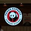 川崎のPANDA EXPRESSでオレンジチキン